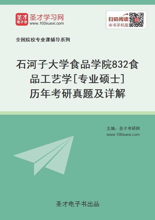 石河子大学食品学院832食品工艺学[专业硕士]历年考研真题及详解