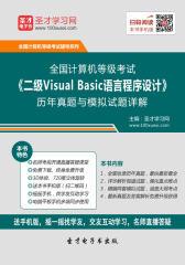 2017年9月全国计算机等级考试《二级Visual Basic语言程序设计》历年真题与模拟试题详解