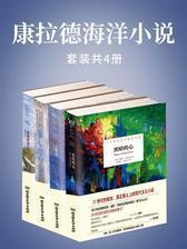 """康拉德海洋小说(套装共4册)(现代主义小说的先驱,海洋小说大师,凭借4部作品入选""""二十世纪百大英文小说"""",超越所有欧美其他小说名家。)"""