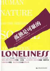 孤独是可耻的(试读本)