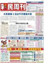 假日休闲报·彩民周刊 周刊 2013年总1544期(电子杂志)(仅适用PC阅读)
