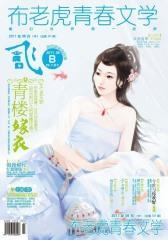 飞魔幻(2011年8月)(中)(总第121期)(电子杂志)