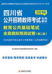 四川省公开招聘考试专用教材·教育公共基础笔试·全真模拟预测试卷