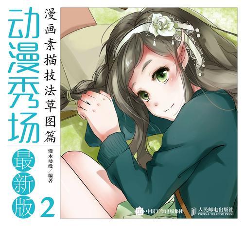 动漫秀场最新版2——漫画素描技法草图篇