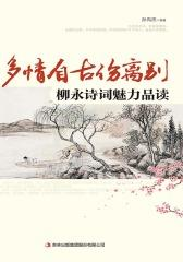 多情自古伤离别:柳永诗词魅力品读