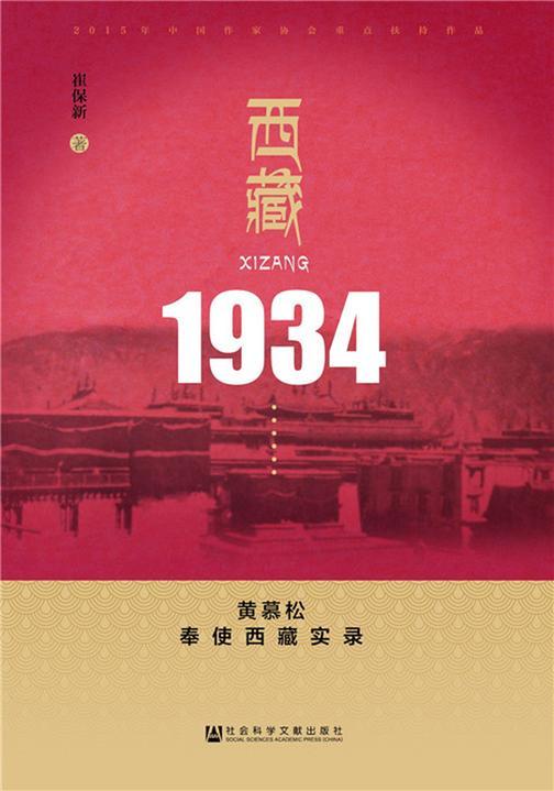 西藏1934