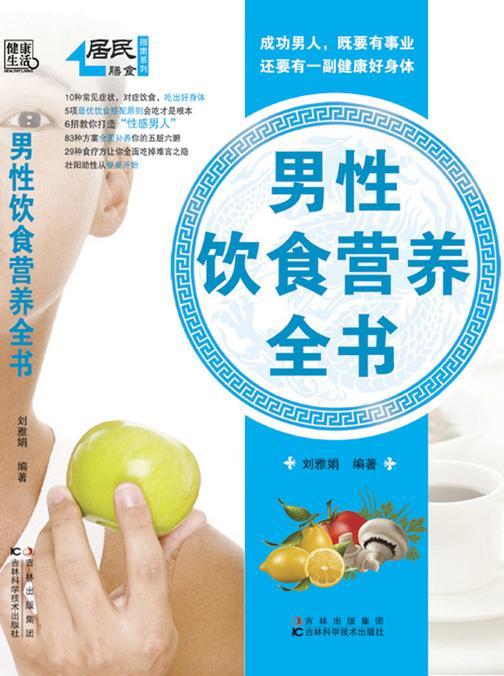 男性饮食营养全书