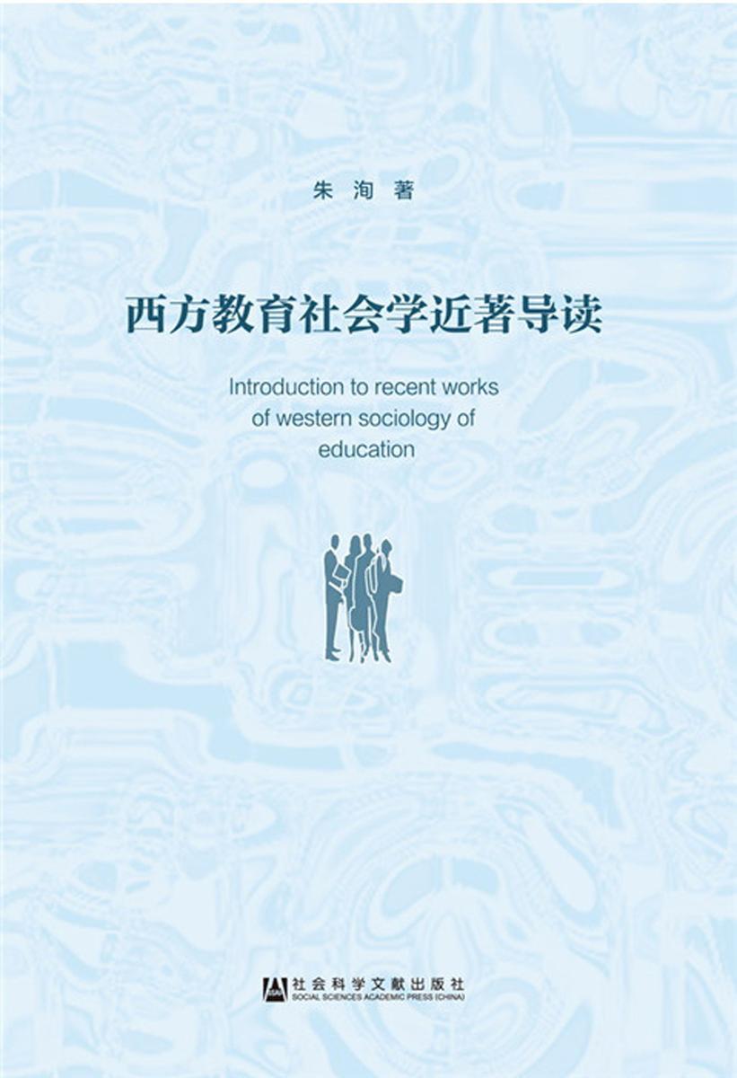 西方教育社会学近著导读