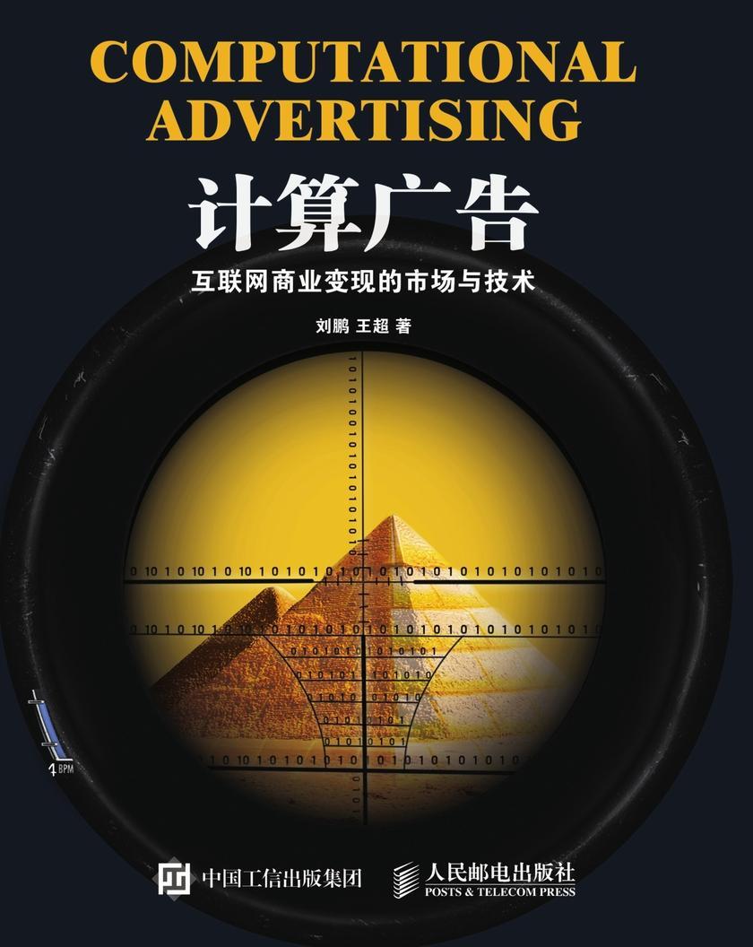 计算广告 互联网商业变现的市场与技术