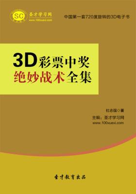 [3D电子书]圣才学习网·3D彩票中奖绝妙战术全集(仅适用PC阅读)