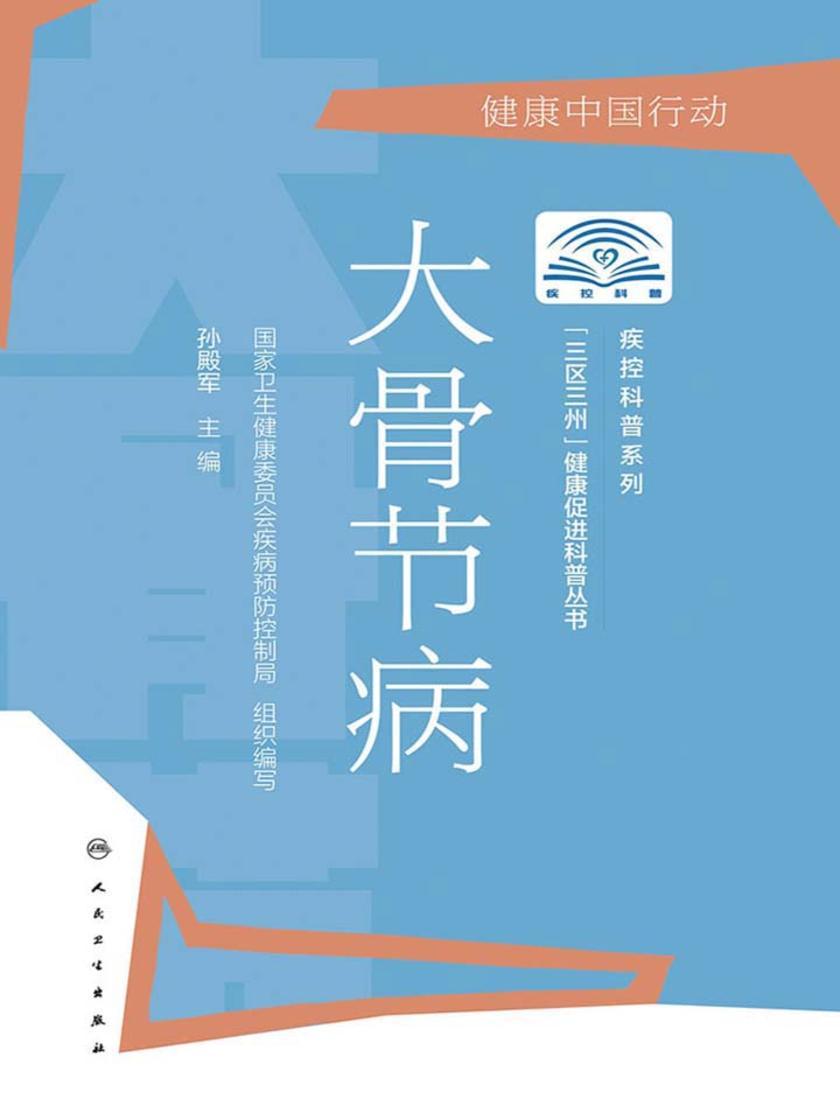 """""""三区三州""""健康促进科普书丛书——大骨节病"""