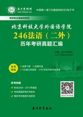 北京科技大学外国语学院246法语(二外)历年考研真题汇编