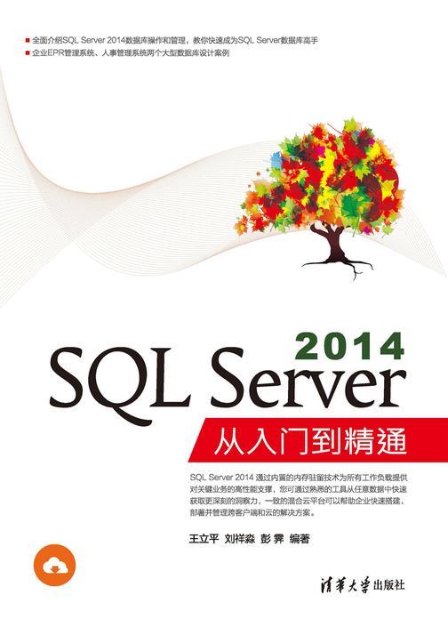 SQLServer2014从入门到精通