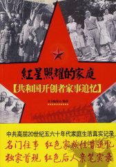 红星照耀的家庭--共和国开创者家事追忆.(试读本)