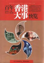 百年香港大事快览(仅适用PC阅读)