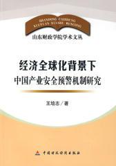 经济全球化背景下中国产业安全预警机制研究(仅适用PC阅读)