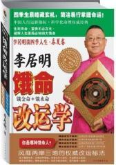 李居明谈四季人生:饿命改运学(春夏卷)(试读本)