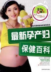 最新孕产妇保健百科