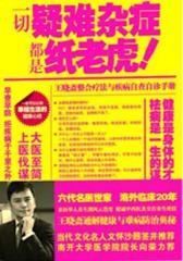 一切疑难杂症都是纸老虎:王晓斋整合疗法与疾病自查自诊手册
