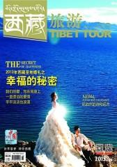 西藏旅游 月刊 2013年6月(电子杂志)(仅适用PC阅读)