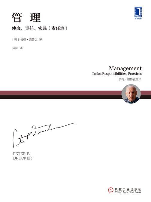 管理:使命、责任、实践(责任篇)