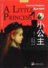爱智书坊:小公主(英汉双语版)