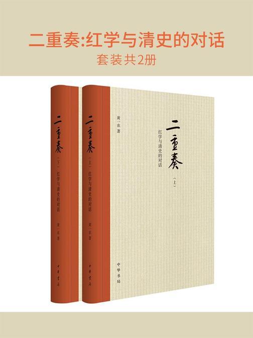 二重奏:红学与清史的对话(套装共2册)