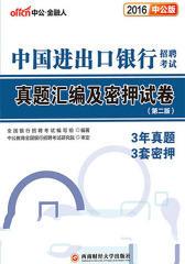 中国进出口银行招聘考试真题汇编及密押试卷(第二版)