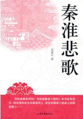 秦淮悲歌(试读本)