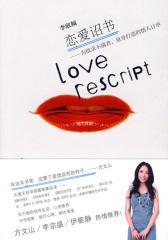 恋爱诏书——为欲求不满者,量身打造的情人订单(仅适用PC阅读)