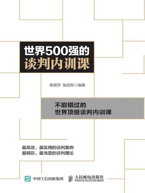 世界500强的谈判内训课