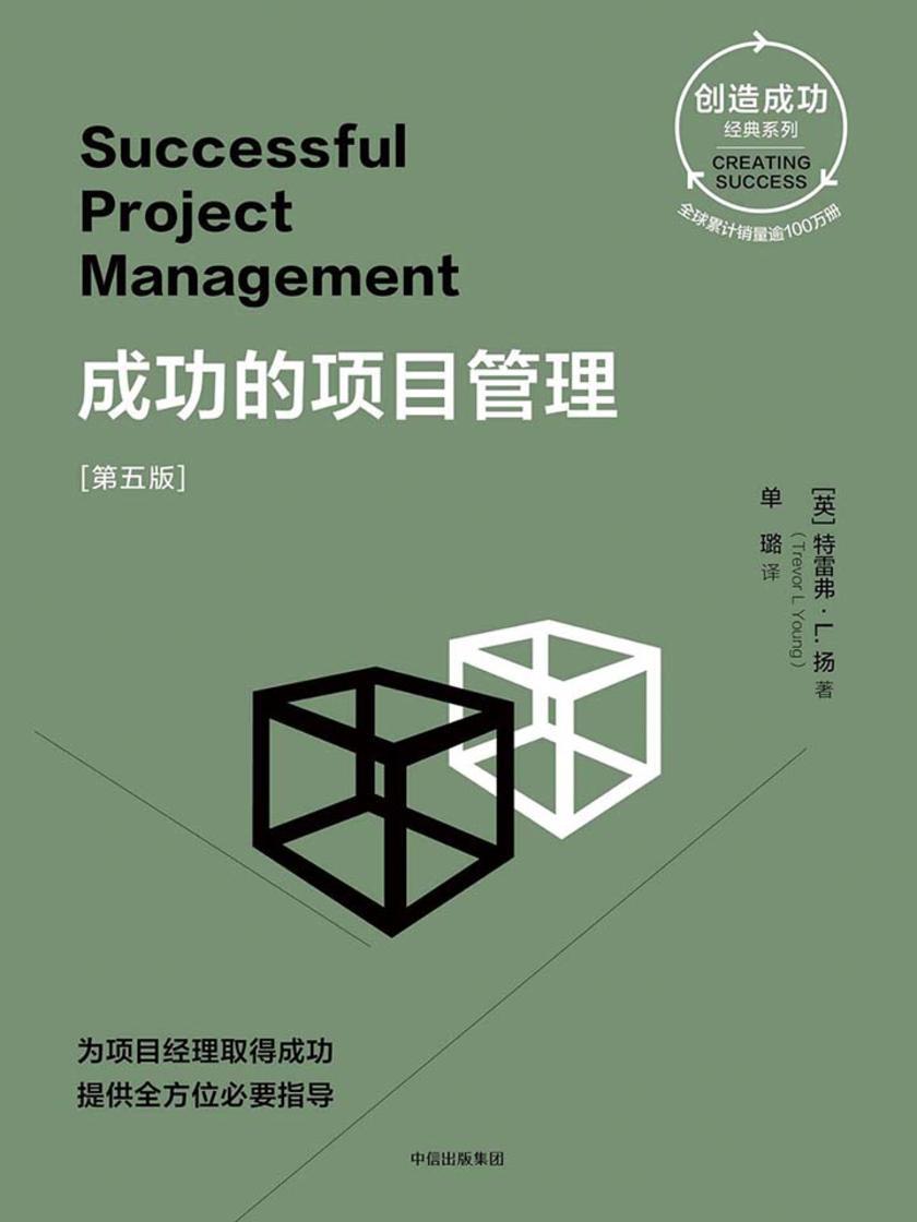 成功的项目管理: 第五版