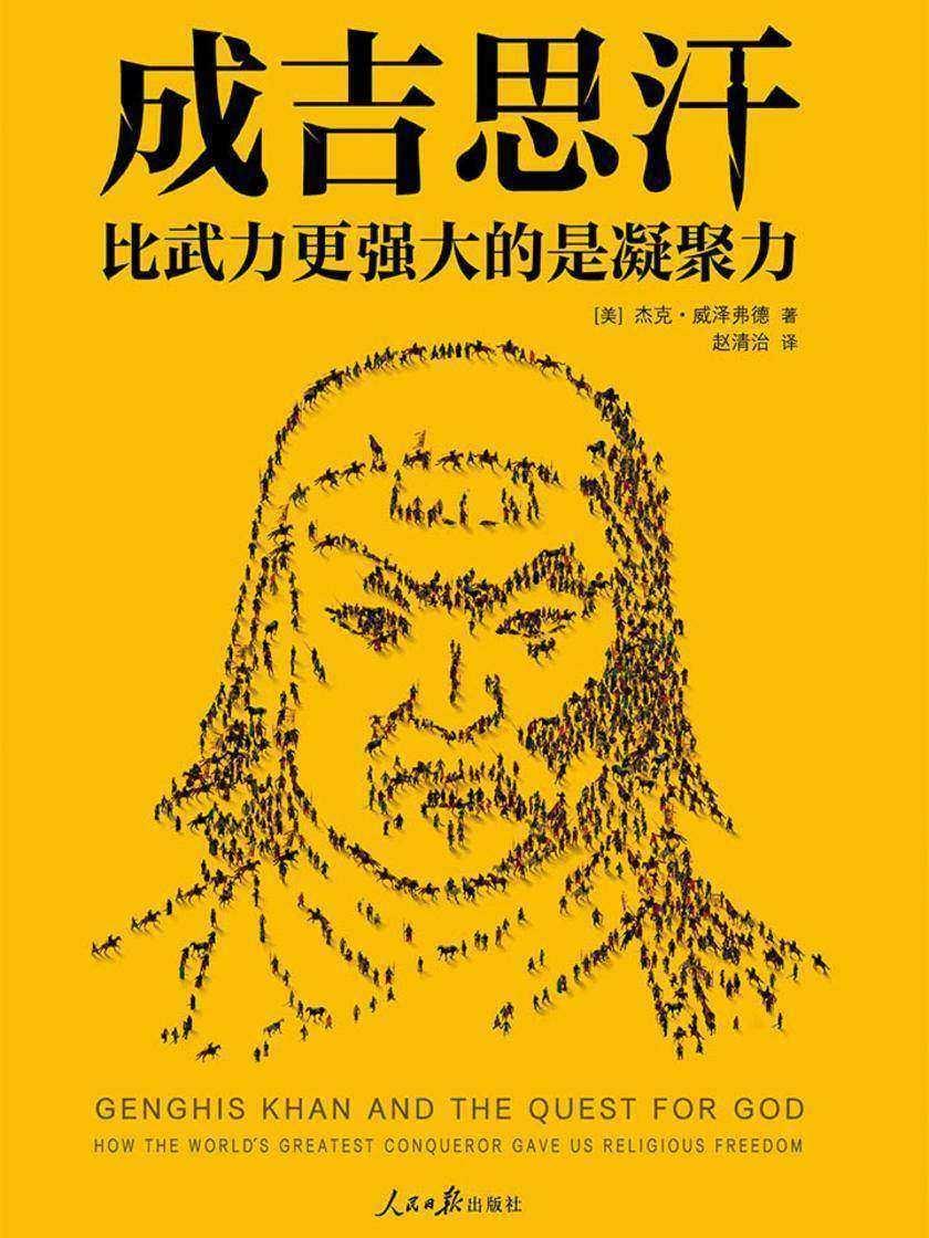 成吉思汗:比武力更强大的是凝聚力