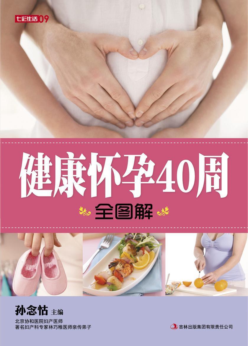 健康怀孕40周全图解