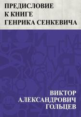 Предисловие к книге Генрика Сенкевича ?