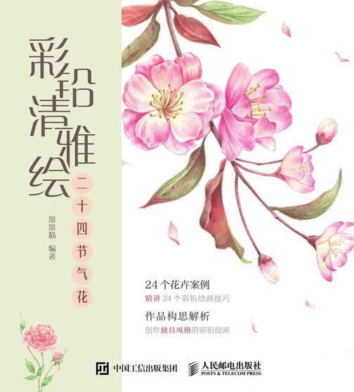 彩铅清雅绘 二十四节气花