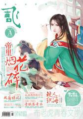 飞魔幻(2012年11月)(上)(总第165期)(电子杂志)
