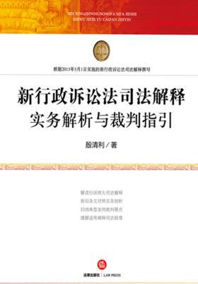 新行政诉讼法司法解释实务解析与裁判指引
