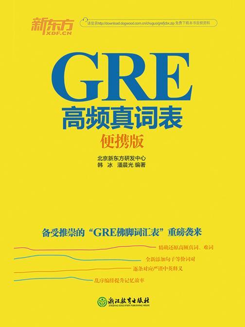 GRE高频真词表:便携版