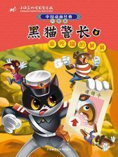 黑猫警长(5)(会吃猫的舅舅)(升级版)