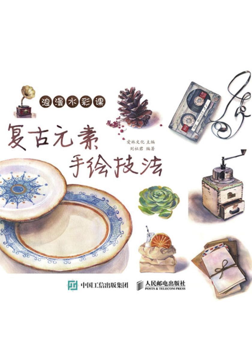 浪漫水彩课——复古元素手绘技法