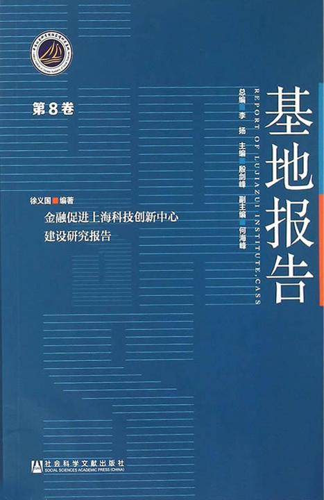 金融促进上海科技创新中心建设研究报告(基地报告)