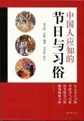 中国人应知的节日与习俗