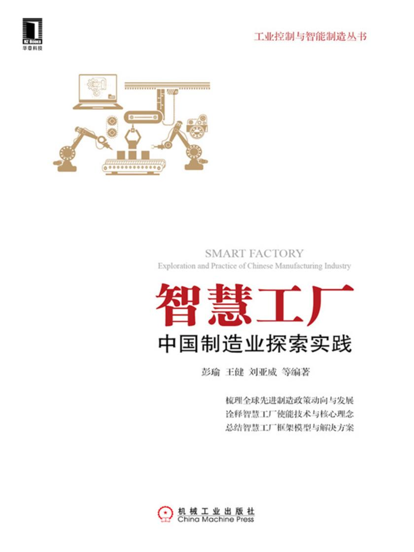 智慧工厂:中国制造业探索实践