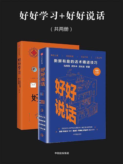 好好学习+好好说话(共两册)