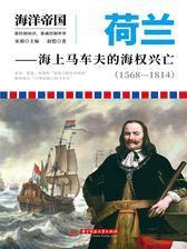 海洋帝国:荷兰-海上马车夫的海权兴亡(1568-1814)