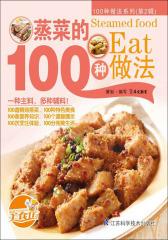 蒸菜的100种做法