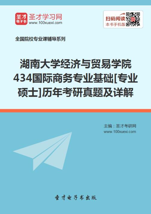 湖南大学经济与贸易学院434国际商务专业基础[专业硕士]历年考研真题及详解