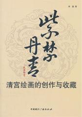 紫禁丹青(仅适用PC阅读)