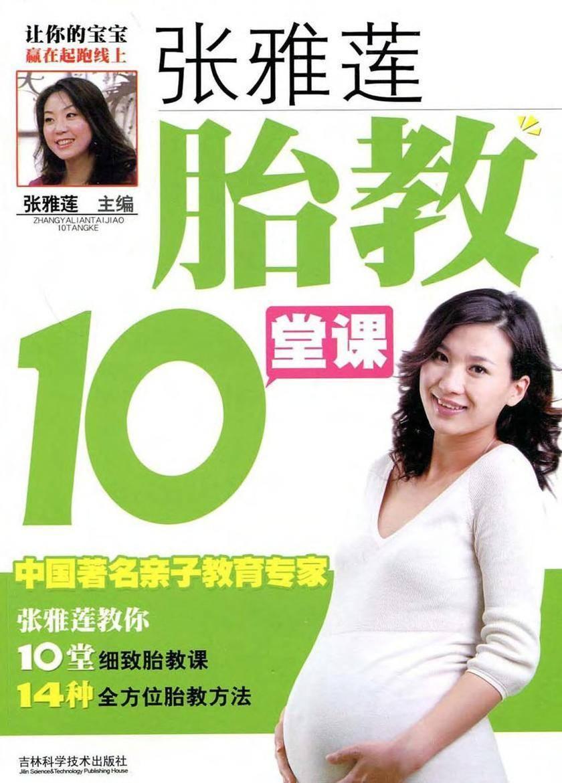 张雅莲胎教10堂课(仅适用PC阅读)